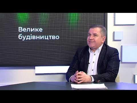Чернівецький Промінь: Після новин | Проєкт «Велике будівництво» на Буковині (17.02.2020)