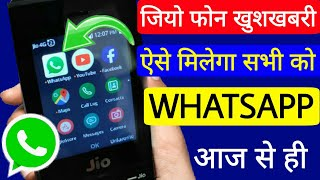 Jio Phone Whatsapp Update - ऐसे मिलेगा सभी को Whatsapp जियो फोन मे   Install Whatsapp 17 August 2018