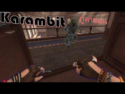 POINT BLANK : Karambit สุดโหด .
