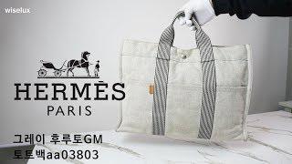 [중고명품가방매입전문 와이즈럭스] Hermes에르메스 …