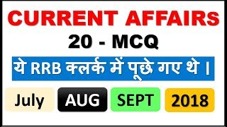 General Awareness CURRENT AFFAIRS (20 MCQ ) asked in RRB CLERK MAINS (JULY , AUG , SEP NEWS 2018)