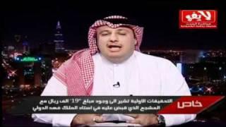 سكران وبحوزته 4 قوارير خمر و19 الف ريال في ديربي الرياض