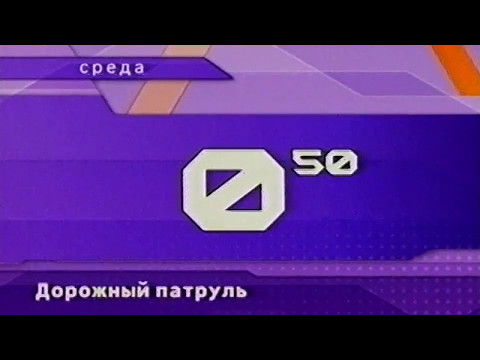 ТВ6. Программа передач отрывок. 2 января 2002