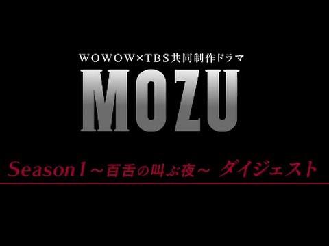 【MOZU】衝撃のシーズン1全話を「9分」でまとめてみた。 #MOZU