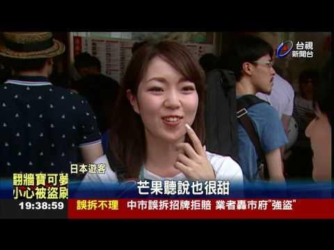 日本人最愛外食調查台灣美味No.1