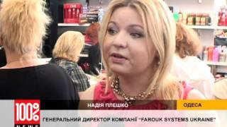 Выставка Технологии красоты - век XXI, 12.05-14.05 2011, Одесса(, 2011-06-03T12:34:40.000Z)