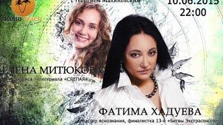 """""""Другая реальность с Фатимой Хадуевой"""" - радио """"Пляж"""", запись(мск)"""