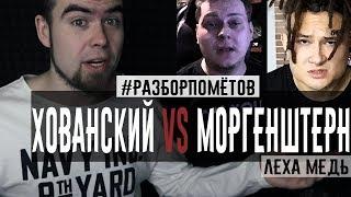 #Разборпомётов. ХОВАНСКИЙ vs МОРГЕНШТЕРН.