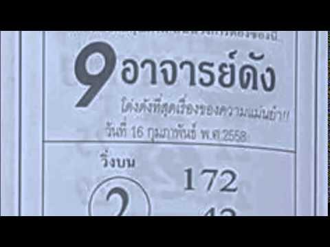 เลขเด็ดงวดนี้ หวยซอง 9อาจารย์ดัง 16/02/58