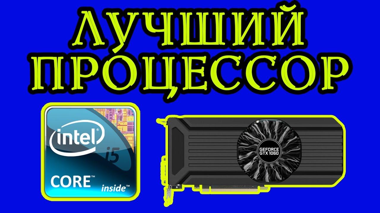 Выбираем б/у процессор и видеокарту для игрового ПК - YouTube
