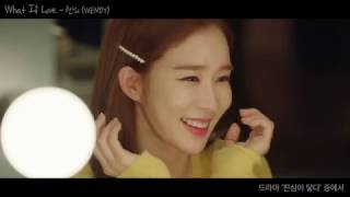 [MV/中字] Touch Your Heart,Waht If Love - WENDY (Red Velvet) [韓中sub] (Official OST.3 MV) #觸及真心 #진심이닿다