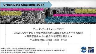 [UDC2017]アーバンデータチャレンジ2017 ファイナル!