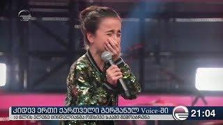 10 წლის ელენე ცინდელიანის წარმატება გერმანულ Voice-ში