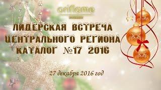 Лидерская встреча центрального региона Каталог №17 2016. Новогодние рецепты с Wellness