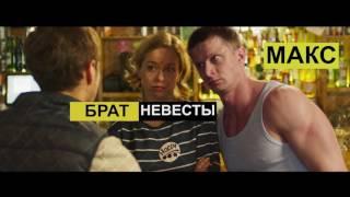 ГУЛЯЙ, ВАСЯ! (2016) / русский трейлер