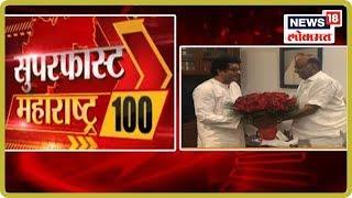 Morning Top Headlines   Marathi News   Superfast Maharashtra 100   3 November 2019