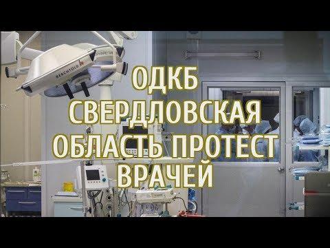 Врачи главной детской больницы Свердловской области пожаловались на низкие зарплаты