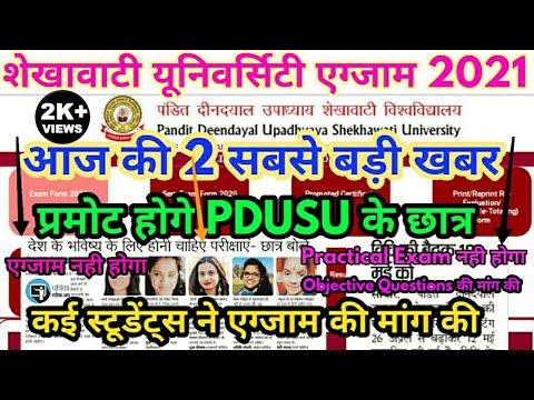 Pdusu Exam 2021 Big Update /Shekhawati University Exam 2021 Promote News UG PG BEd Exam 2021कब होगी