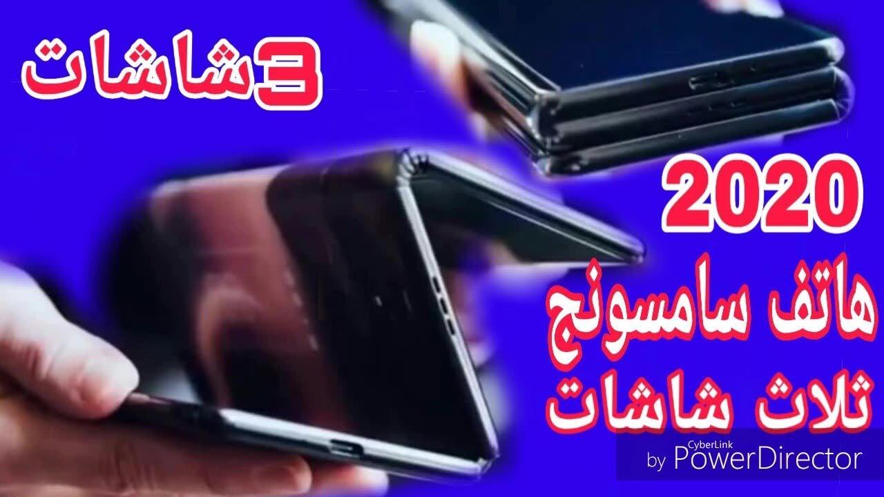 Photo of هاتف سامسونج| ثلاث شاشات| _2020 Samsung(الرقمي برو) – سامسونج