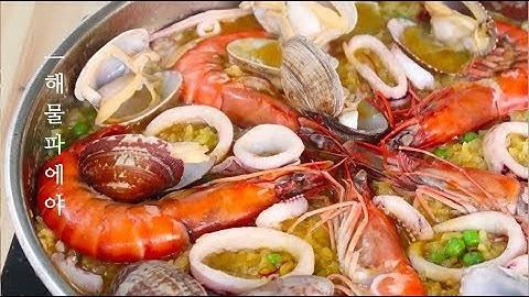 해산물 가득! 해물 파에야 만들기 (빠에야 만들기/ 스페인 음식)