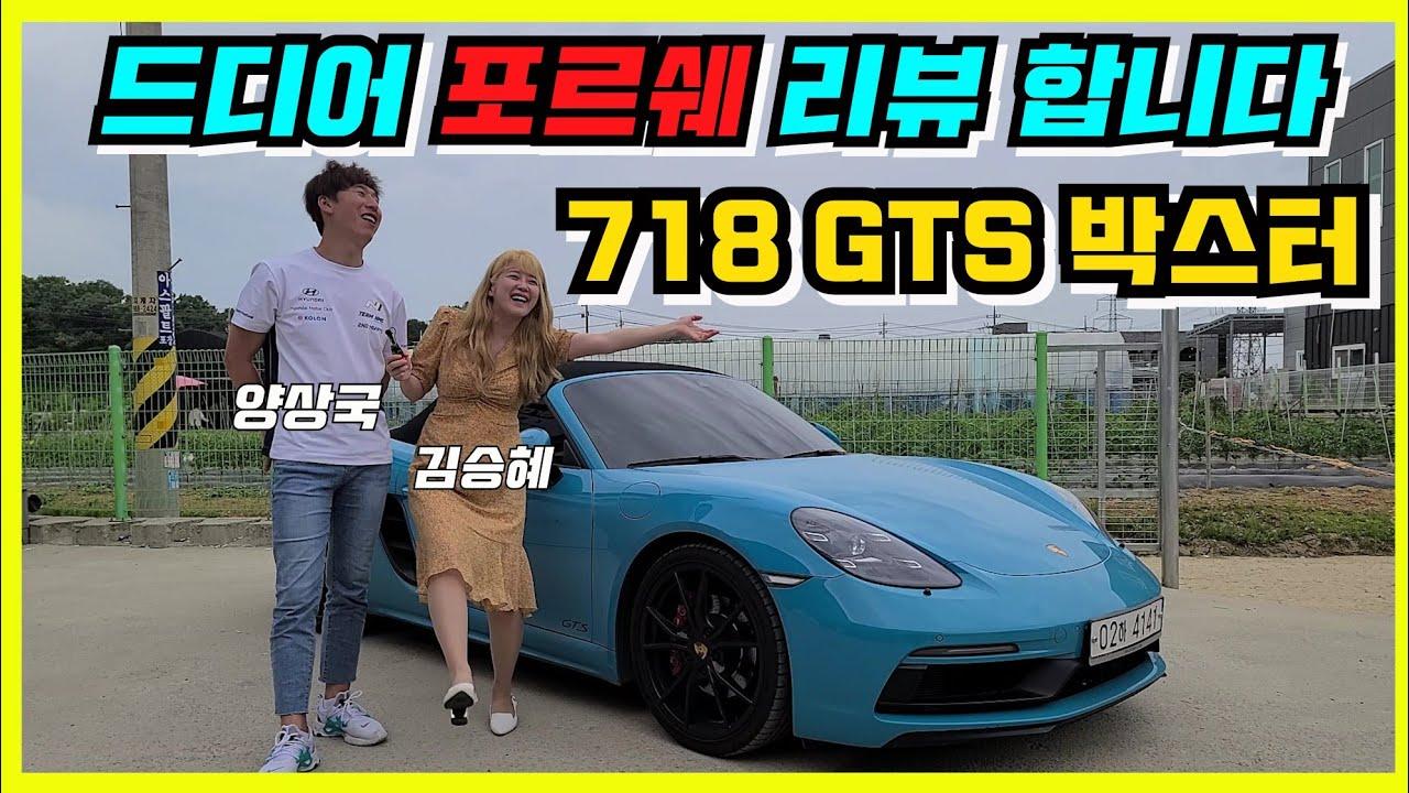 첫 포르쉐 리뷰!!!718 박스터 GTS!!