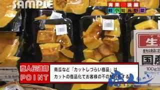売場クリニック編8月号青果後編