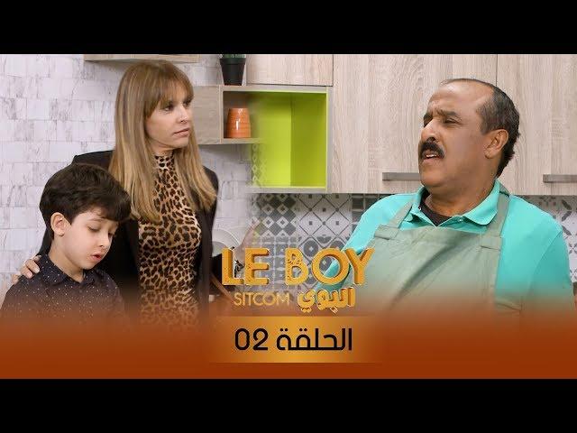 سيتكوم البوي - الحلقة الثانية