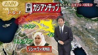 """女死刑囚引き渡し """"トルコ国境""""のどこなのか?(15/01/29)"""