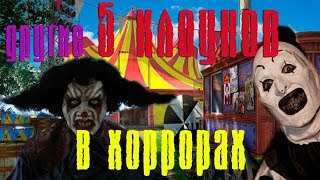 Другие 5 клоунов в фильмах ужасов