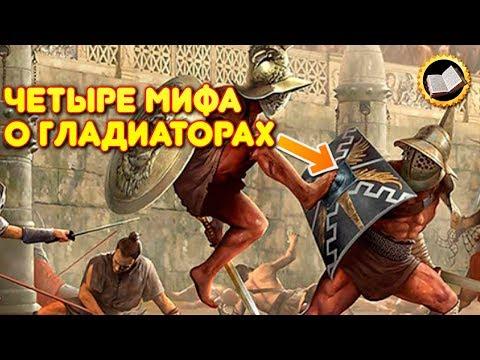 ᴴᴰ ЧЕТЫРЕ МИФА о Гладиаторах. Про гладиаторов Рима