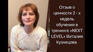 Отзыв о ценности 2 х недель обучения в тренинге «NEXT LEVEL» Виталия Кузнецова