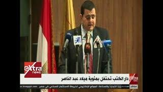 غرفة الأخبار | دار الكتب تحتفل بمئوية ميلاد جمال عبد الناصر