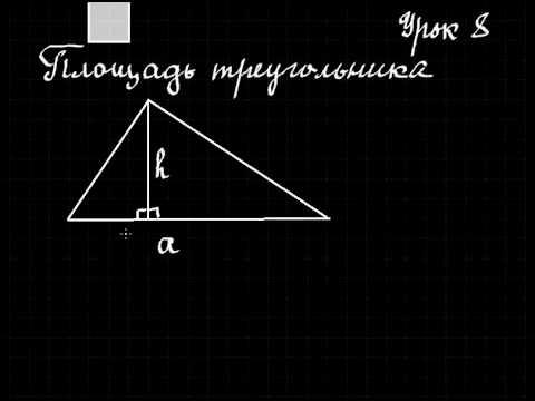 Как рассчитывается площадь треугольника