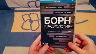 Борн Квадрология Фильмов Распаковка - КОЛЛЕКЦИЯ ДЛЯ АГЕНТА