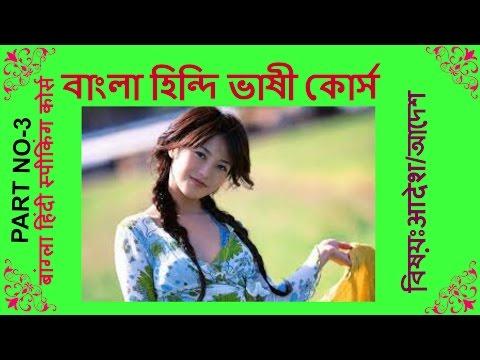 hindi to bengali vasha sikha through english-hindi-bangla,PART-3