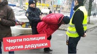 Черти Полиции Против Дедушки