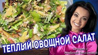 Вкуснейший теплый салат овощной с орехами