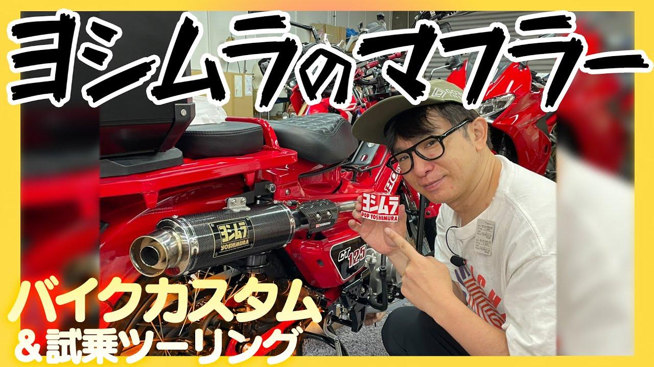【バイク】待望!ヨシムラマフラー装着!最高のメロディー