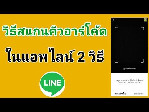 วิธีสแกนคิวอาร์โคด Q R Code ในไลน์ Line 2 วิธี ง่ายๆ(Line update ใหม่)