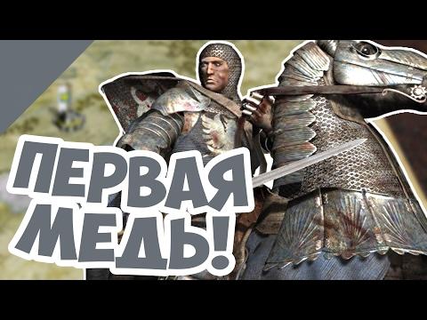 Мой первый Total War - Medieval! А какой был у вас?