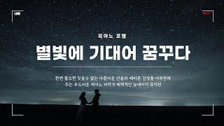 ➠ 별빛에 기대어 꿈꾸다 - 피아노 포엠