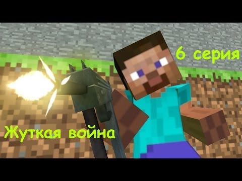видео: Жуткая война (6 серия) - сериал в minecraft