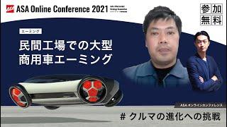【民間工場での大型・商用車エーミング!】ダイジェスト版 ASAオンラインカンファレンス 2021 予告編|MGH 主任技術者 池田貴徳|国際オートアフターマーケット IAAE ONLINEにて配信!