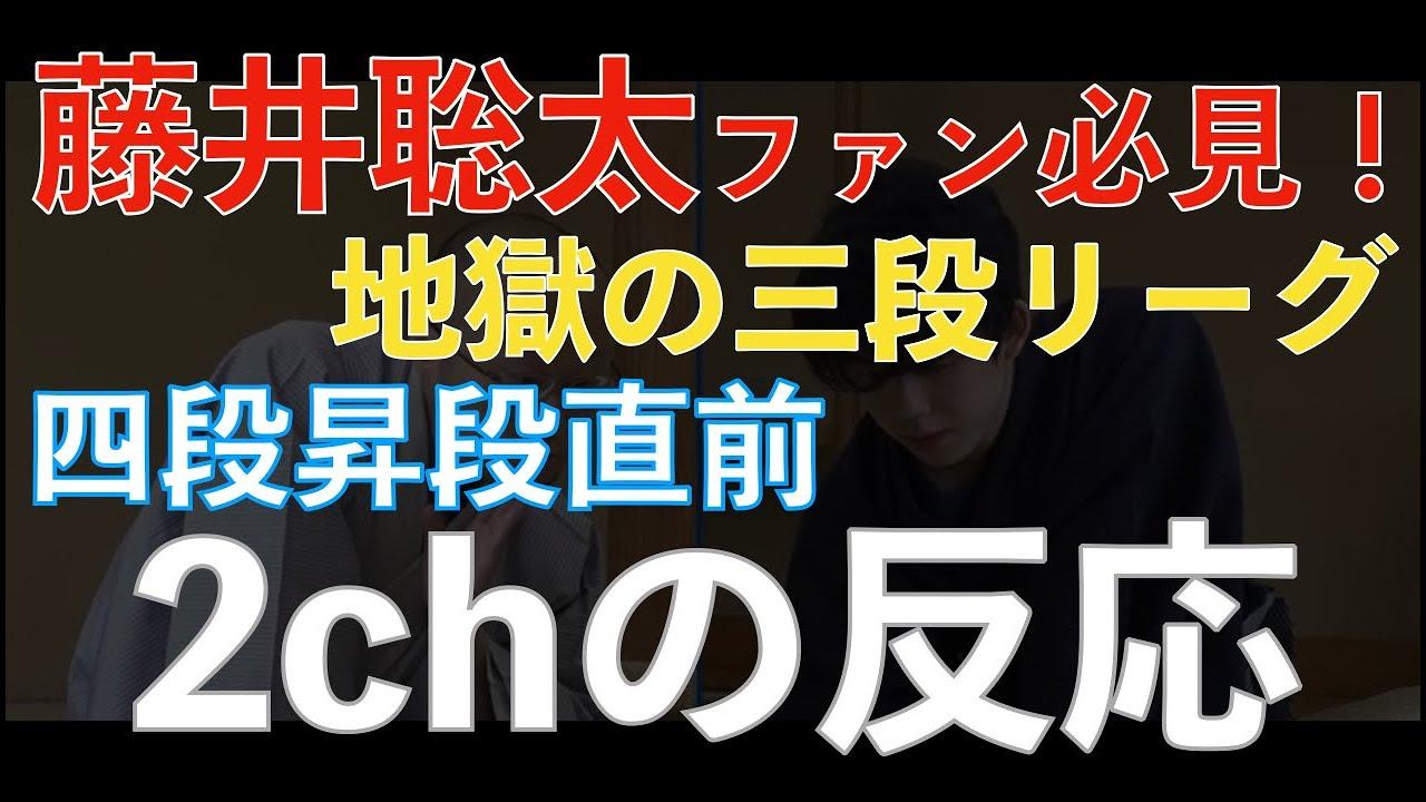 藤井聡太 2ch