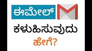 How to Send Emąils using Gmail | Kannada Tech Tips