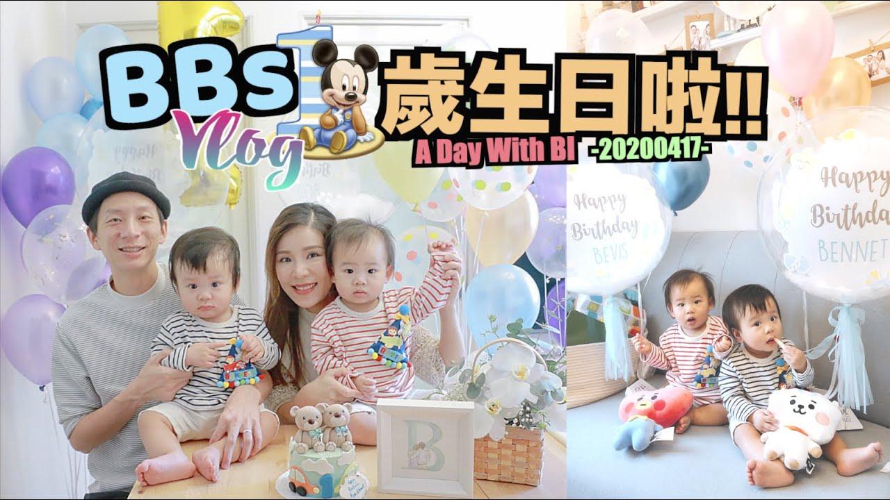 [B Vlog] 幫BBs慶祝一歲生日 ♡ 一家人嘅蚊型生日會 ♡ A Day With BI 20200417 | Bithia Lam〖中字〗