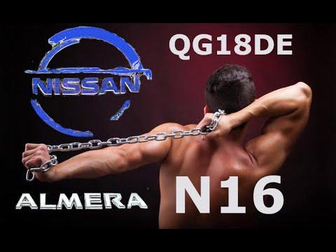 Проверяю натяжение цепи ГРМ на двигателе QG18DE Ниссан Альмера N16