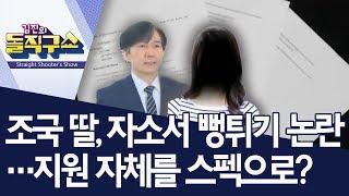 조국 딸, 자소서 뻥튀기 논란…지원 자체를 스펙으로? | 김진의 돌직구쇼
