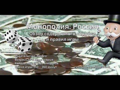 Настольная игра Монополия. Россия. Содержимое коробки и геймплей