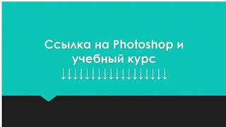 Скачать бесплатно photoshop + ссылка на обучающий курс 25.10.2017